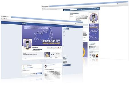 Запуск официальных страниц КонсультантПлюс в социальных сетях