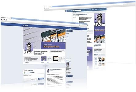 Мобильные приложения КонсультантПлюс - в Facebook и ВКонтакте